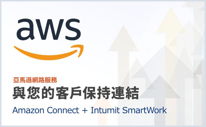 Amazon Connect + Intumit SmartWork