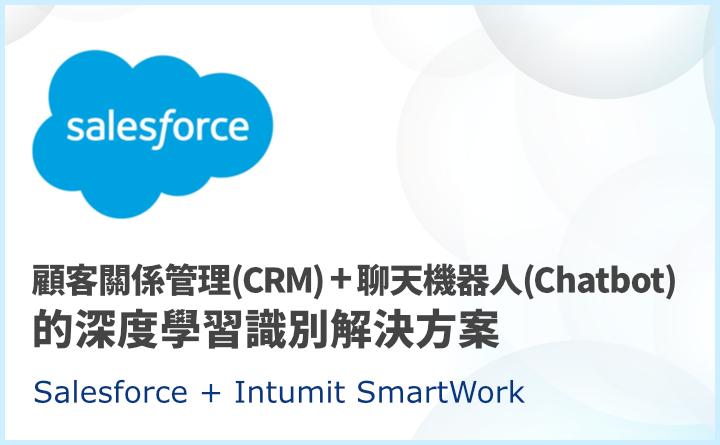 Salesforce + Intumit SmartWork