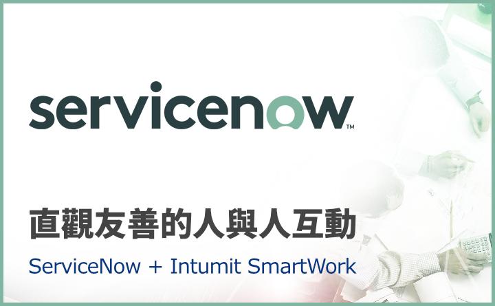 ServiceNow + Intumit SmartWork